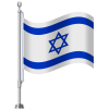 Israel Flag Transparent  Photo image #45988