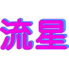 Vaporwave Font Choice  Japanese Signs (gradient/3d) image #43623
