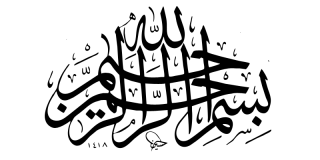 Hd Bismillah Image In Our System PNG images