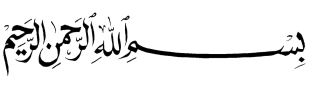 Bismillah Png Available In Different Size PNG images