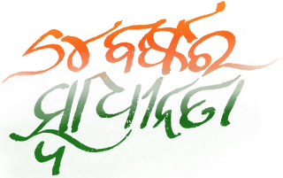 Independence Day Odia Png PNG images