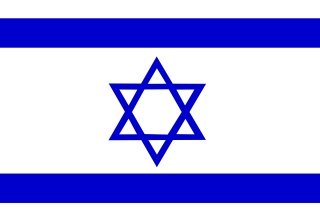 High Resolution Israel Flag Png Clipart PNG images