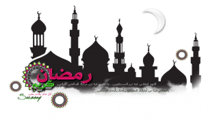 Ramadan Kareem Png, Islamic Design Favourites From Mehboobahmed PNG images