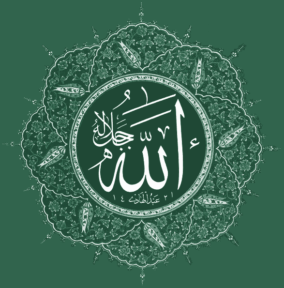 Download And Use Allah Png Clipart image #33185