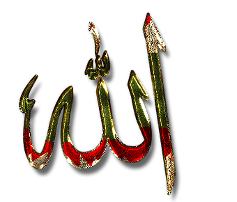 Allah PNG Picture image #33188