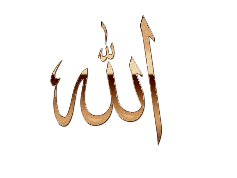 Picture Allah PNG image #33193