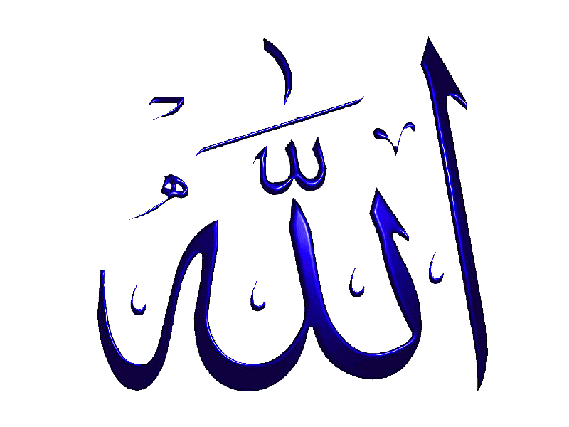 allah transparent png pictures free icons and png