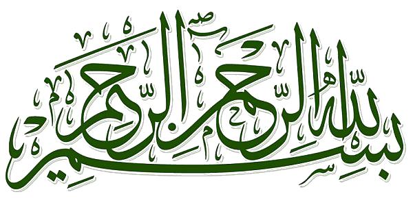 Bismillah, Assalamualaikum Green PNG Transparent Background, Free Download #44090 - FreeIconsPNG
