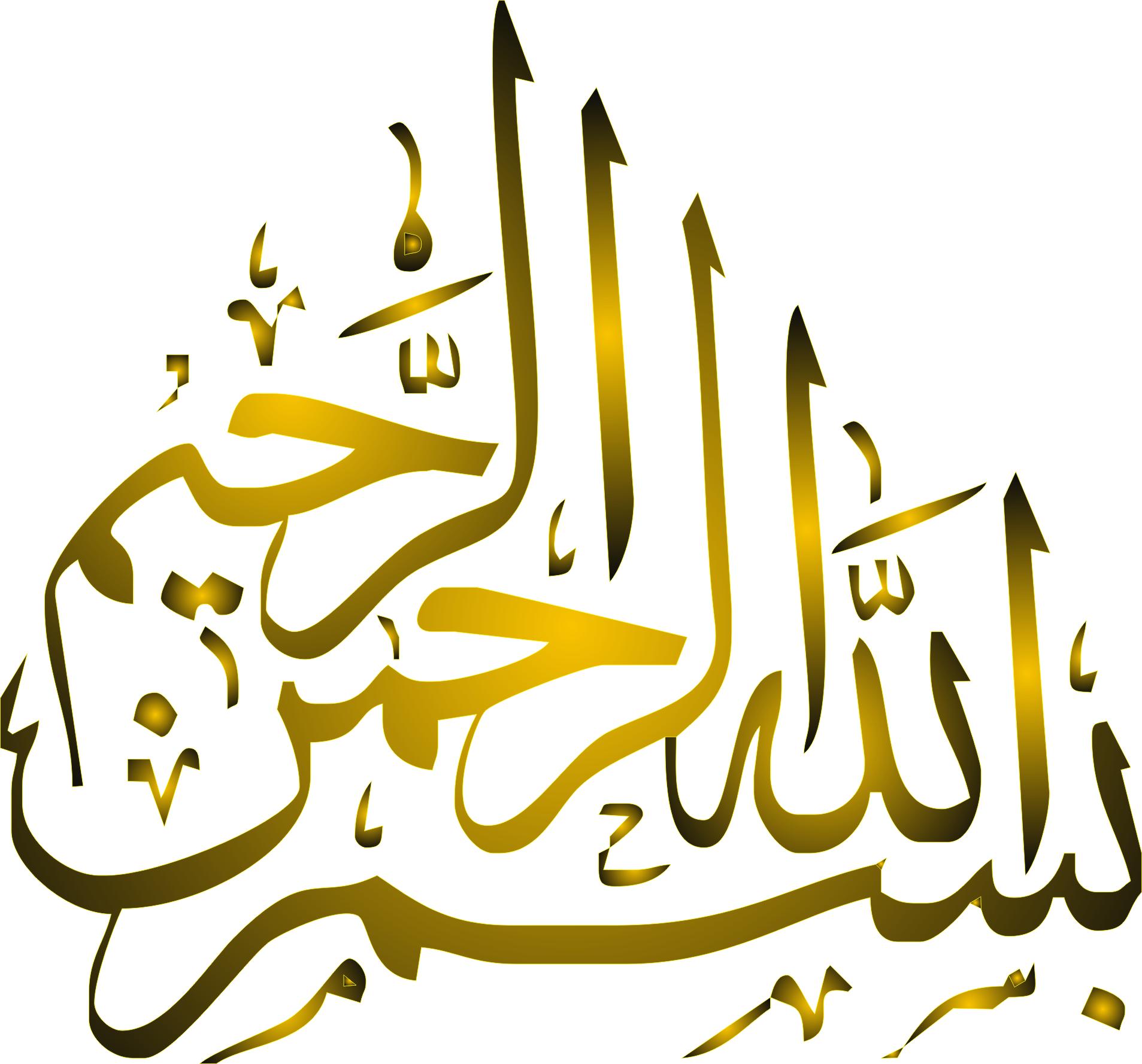 Image result for bismillah logo