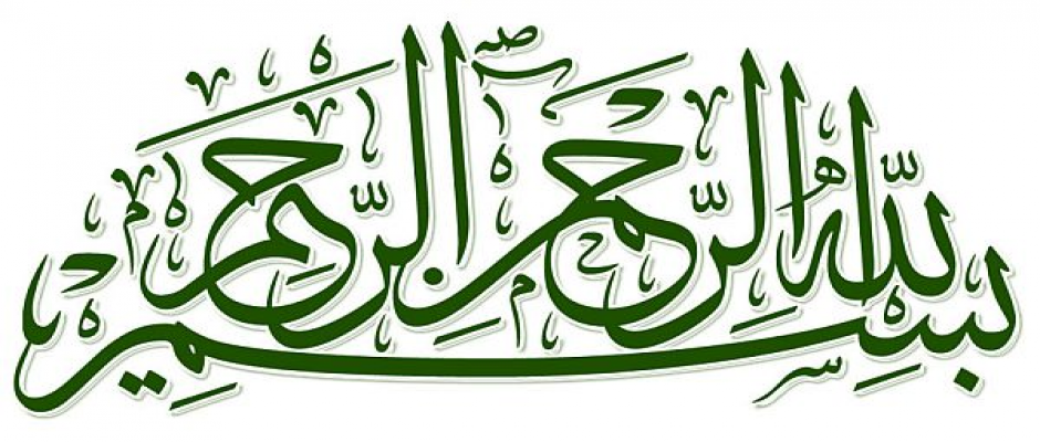 Bismillah Png Available In Different Size image #27386