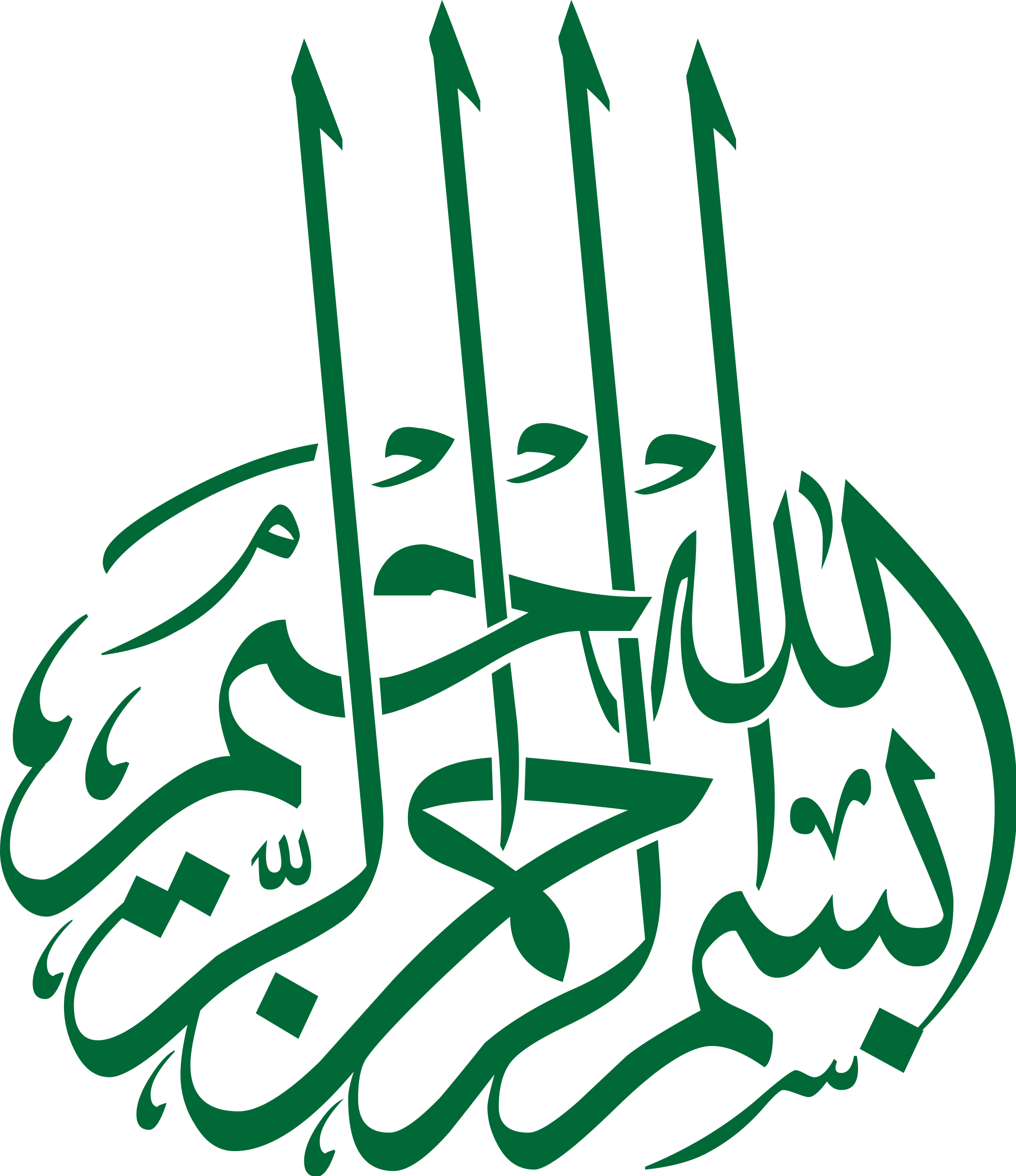 Bismillah Transparent Png Pictures Free Icons And Png Backgrounds