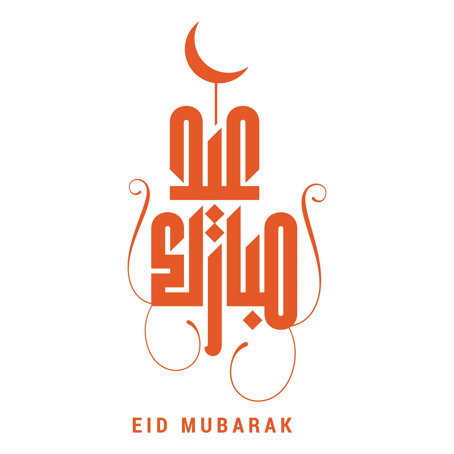 eid mubarak transparent background, eid qurban, islam, muslim