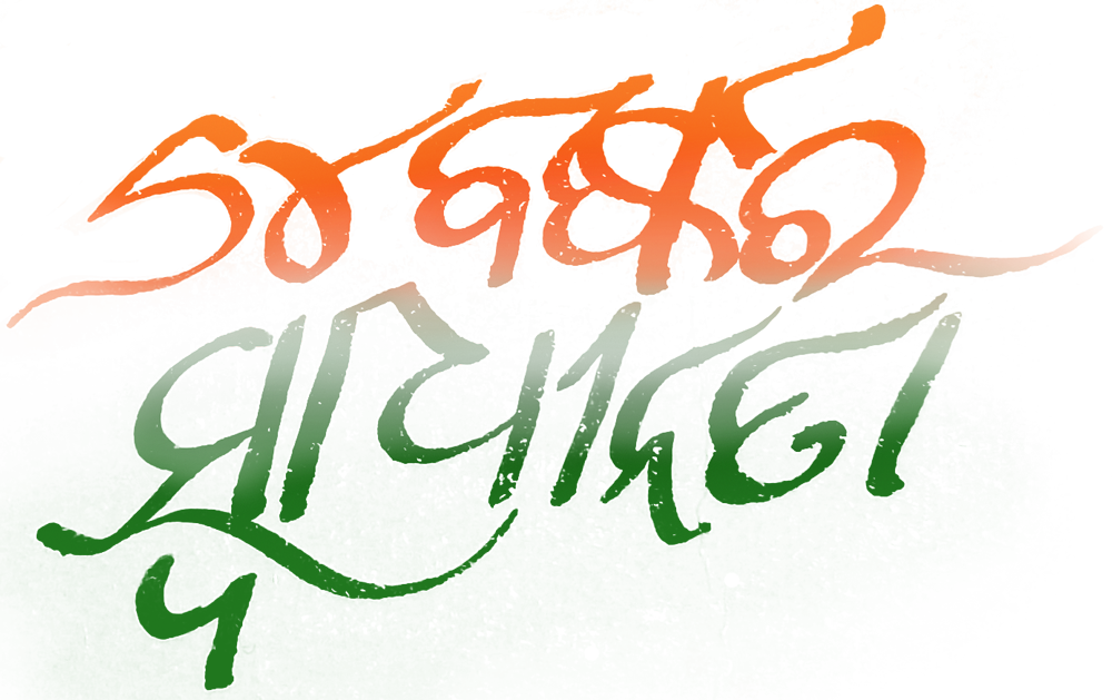 Independence Day Odia Png image #42999