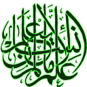 Islamic Png Icon