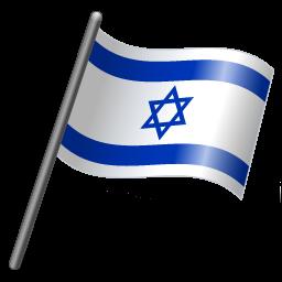 Israel Flag Png image #38227