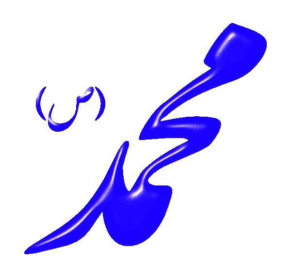 Kaligrafi HZ Muhammad Format Png
