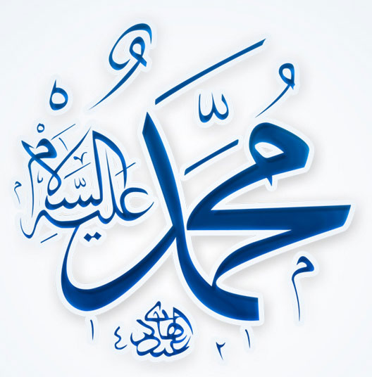 Kaligrafi Hz Muhammad Format Png 34043 Free Icons And Png