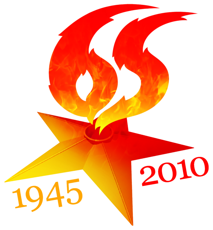 Moscow Victory Day 65th anniversary logo png