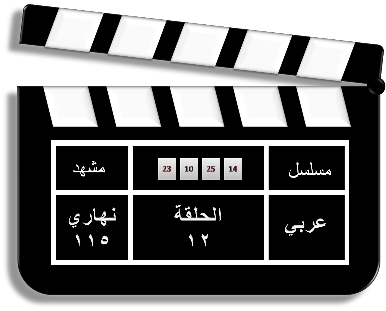 Movie Clapperboard Png image #30938