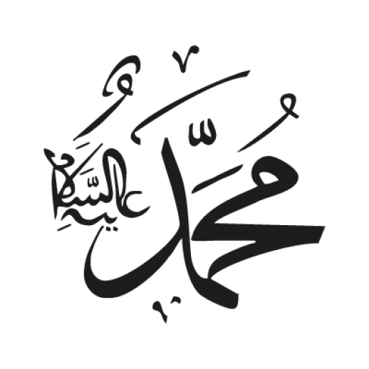 Free Download Prophet Muhammad Png Images