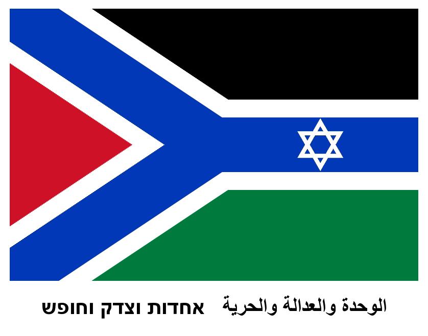 Palestine Flag Png image #38270