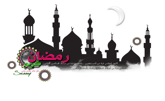 Calendar Background Designs Png : Ramadan transparent png pictures free icons and