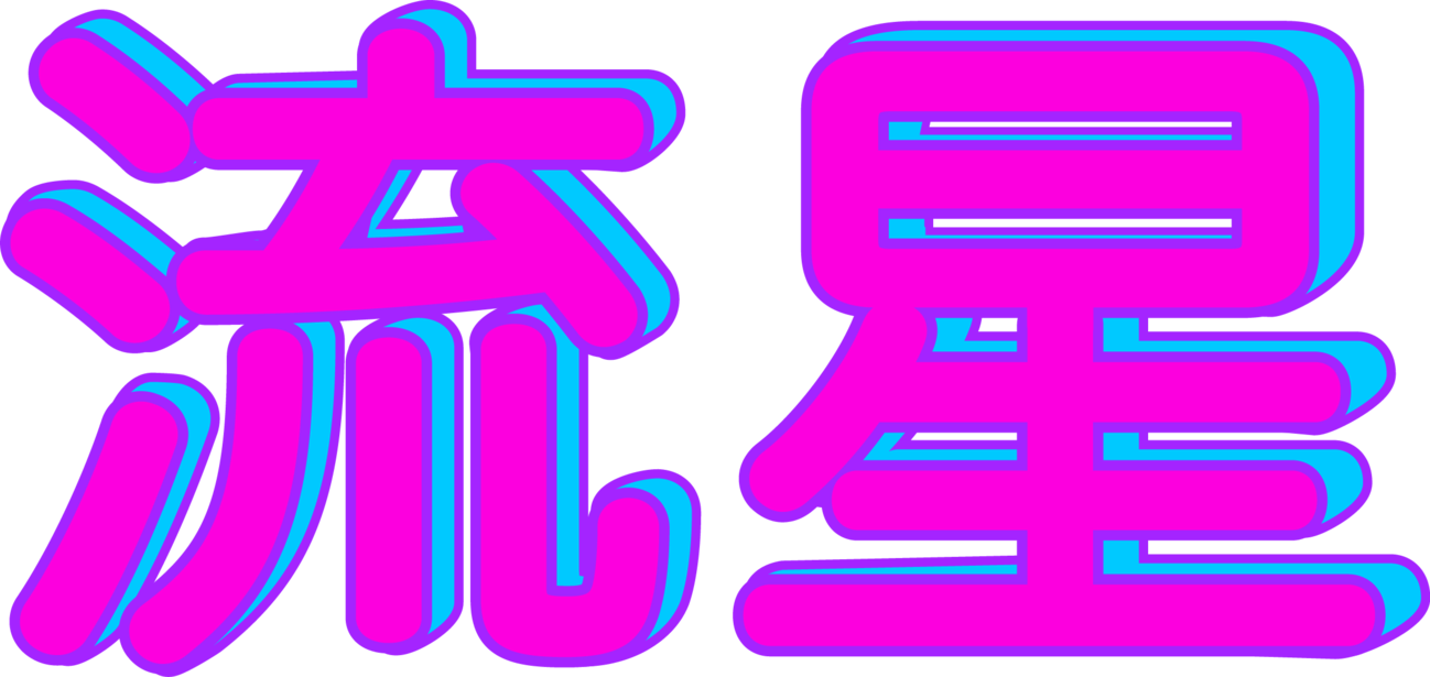 Vaporwave Font Choice  Japanese Signs (Gradient/3D) Png image #43623